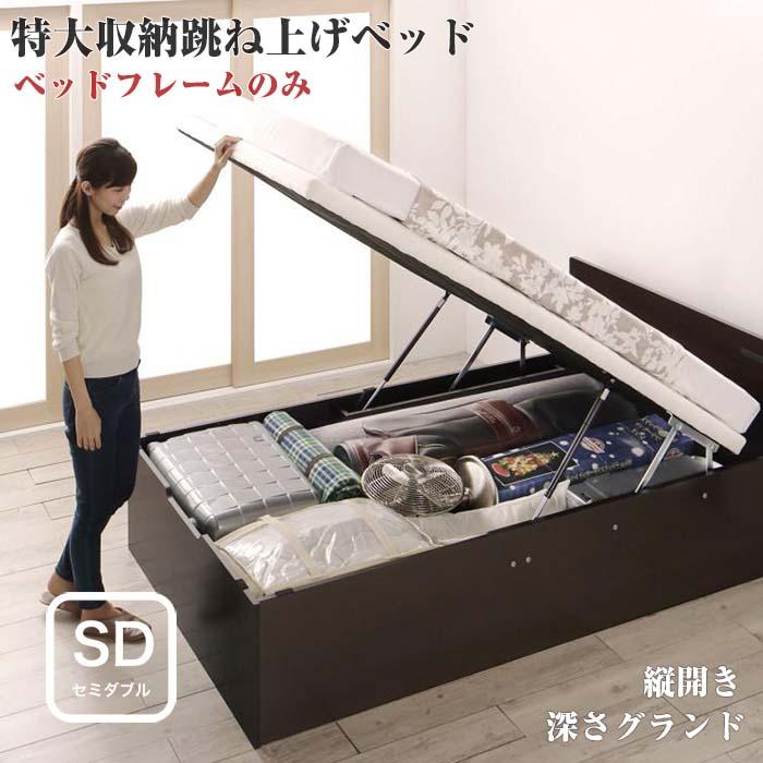 お客様組立 跳ね上げ式ベッド トランクルーム級 特大収納 収納ベッド T-space ティースペース ベッドフレームのみ 縦開き セミダブルサイズ 深さグランド(代引不可)(NP後払不可)