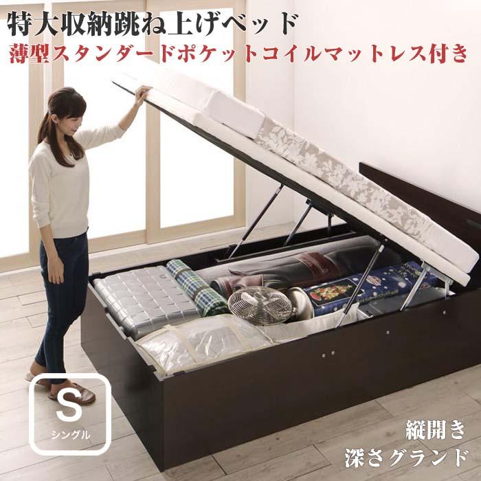 お客様組立 跳ね上げ式ベッド トランクルーム級 特大収納 収納ベッド T-space ティースペース 薄型スタンダードポケットコイルマットレス付き 縦開き シングルサイズ 深さグランド(代引不可)(NP後払不可)