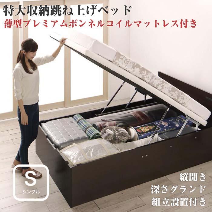 組立設置付 跳ね上げ式ベッド トランクルーム級 特大収納 収納ベッド T-space ティースペース 薄型プレミアムボンネルコイルマットレス付き 縦開き シングルサイズ 深さグランド(代引不可)