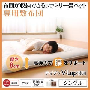 敷布団のみ 畳ベッド 日本製 布団が収納できる 大容量収納 畳 連結ベッド 専用別売品(敷き布団) シングルサイズ(代引不可)