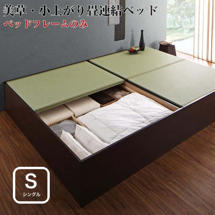 お客様組立 布団が収納できる 美草 小上がり 畳ベッド 連結ベッド ベッドフレームのみ シングルサイズ(代引不可)(NP後払不可)
