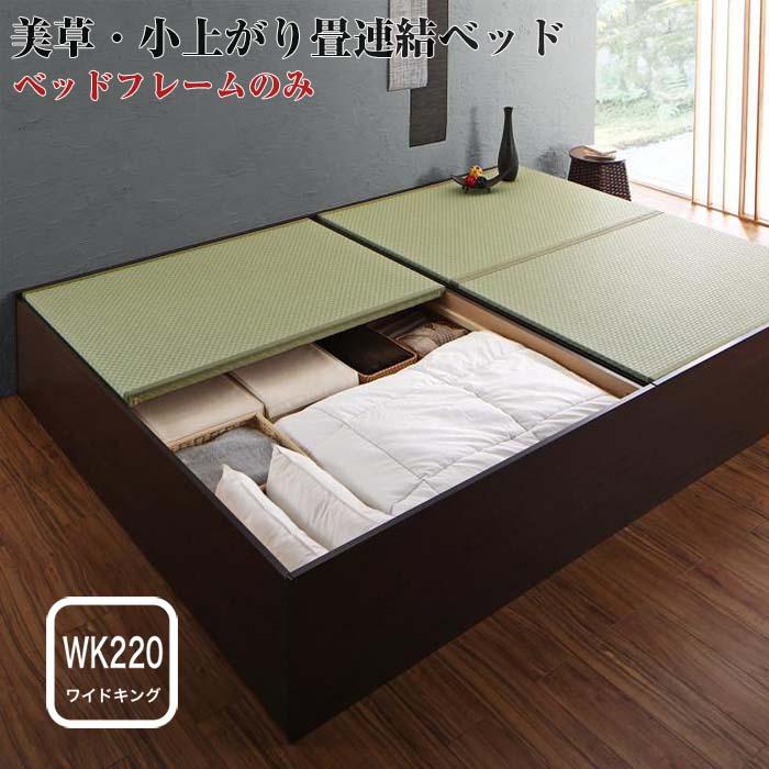 お客様組立 布団が収納できる 美草 小上がり 畳ベッド 連結ベッド 分割 ベッドフレームのみ ワイドK220(代引不可)(NP後払不可)
