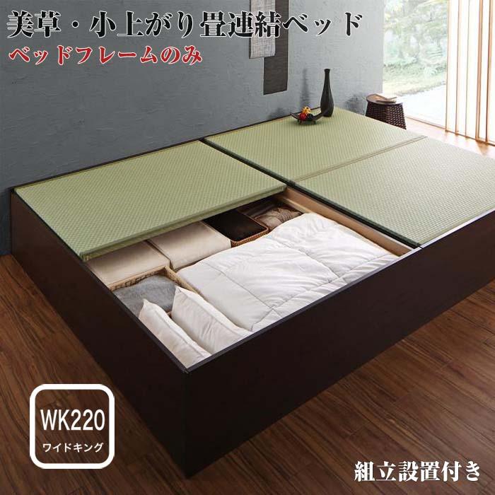 組立設置付き 布団が収納できる 美草 小上がり 畳ベッド 連結ベッド 分割 ベッドフレームのみ ワイドK220(代引不可)(NP後払不可)
