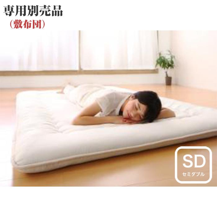 敷布団のみ 畳連結ベッド専用別売品(敷布団) セミダブルサイズ(代引不可)