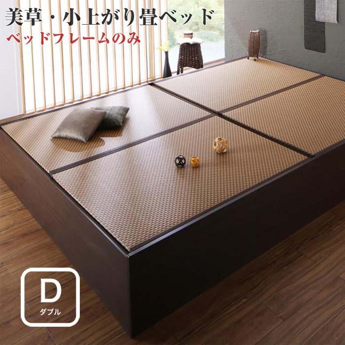 お客様組立 布団が収納できる 美草 小上がり 畳ベッド ベッドフレームのみ ダブルサイズ(代引不可)(NP後払不可)