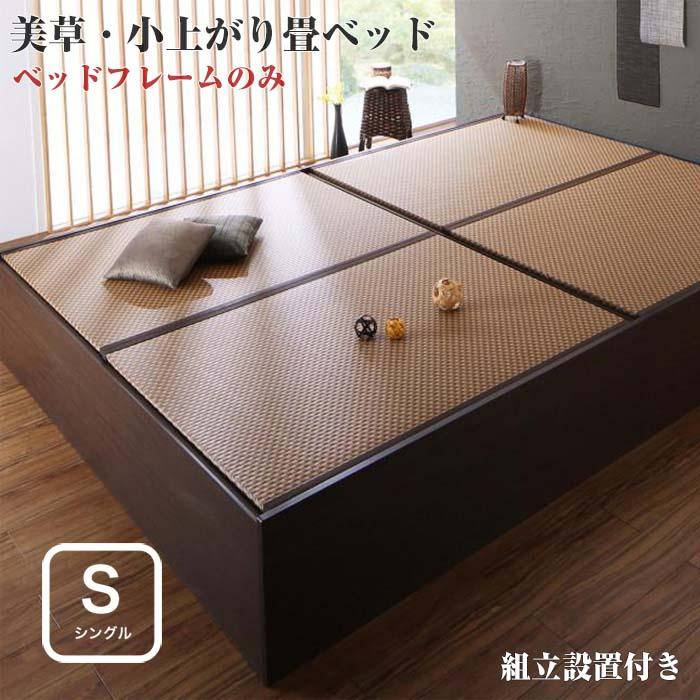 組立設置付き 布団が収納できる 美草 小上がり 畳ベッド ベッドフレームのみ シングルサイズ(代引不可)(NP後払不可)