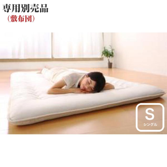 敷布団のみ 畳ベッド専用別売品(敷布団) シングルサイズ(代引不可)