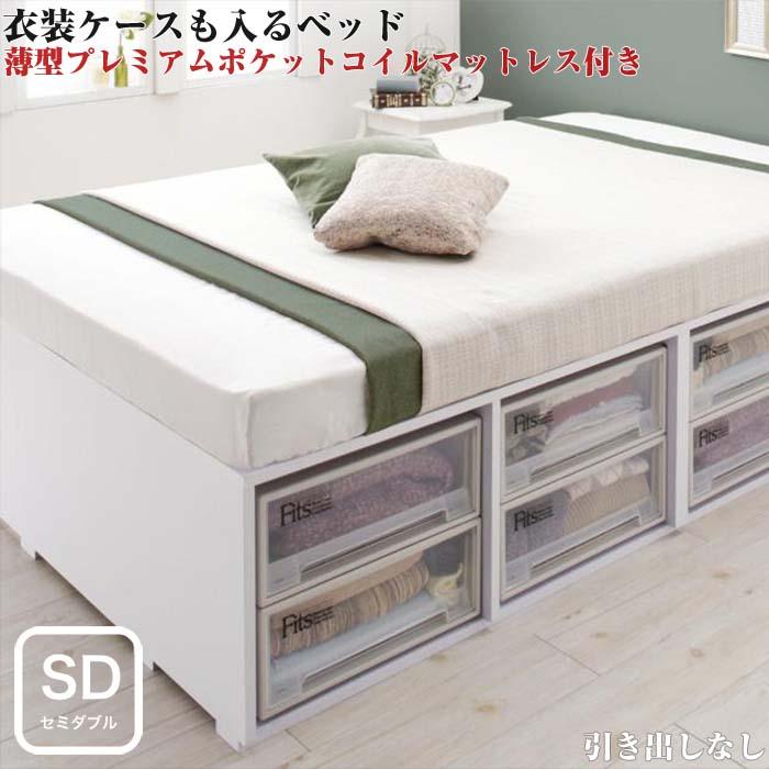 収納ベッド 衣装ケースも入る 大容量 Friello フリエーロ 薄型プレミアムポケットコイルマットレス付き 引き出しなし セミダブルサイズ セミダブルベッド ベット