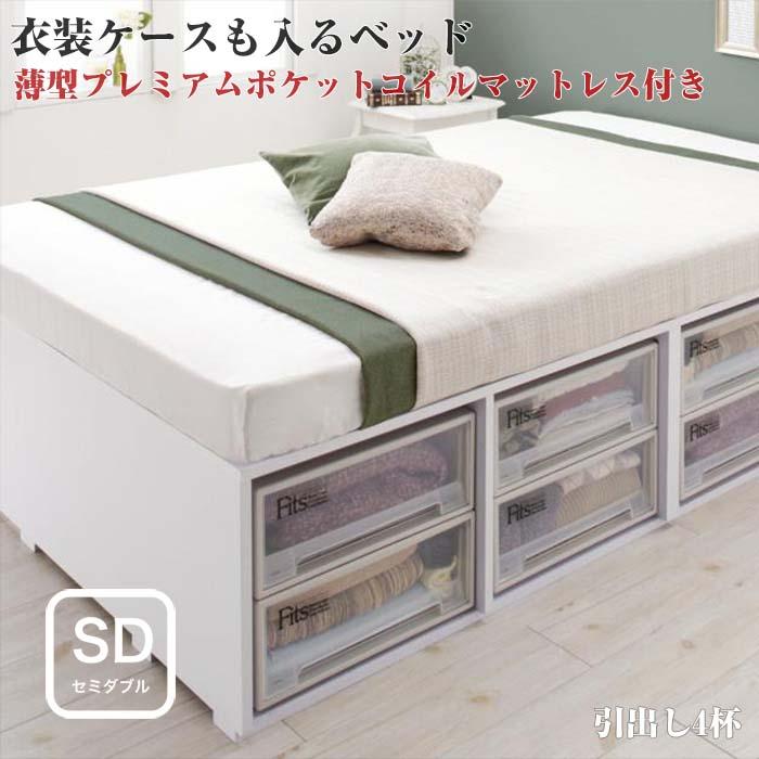 収納ベッド 衣装ケースも入る 大容量 Friello フリエーロ 薄型プレミアムポケットコイルマットレス付き 引出し4杯 セミダブルサイズ セミダブルベッド ベット