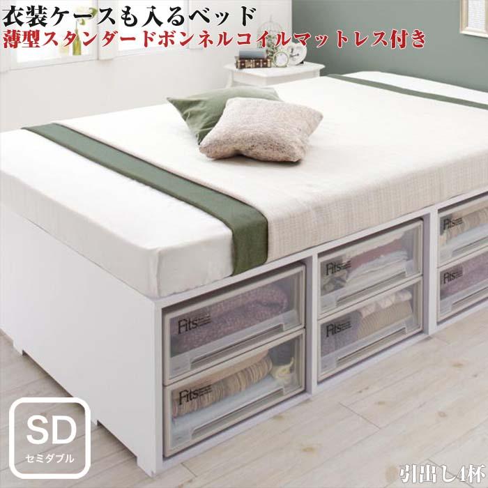 収納ベッド 衣装ケースも入る 大容量 Friello フリエーロ 薄型スタンダードボンネルコイルマットレス付き 引出し4杯 セミダブルサイズ セミダブルベッド ベット(代引不可)