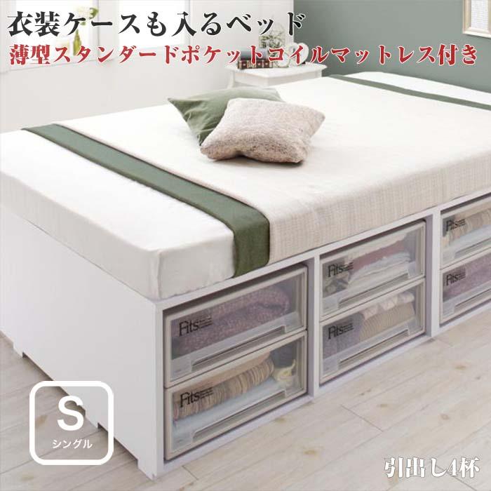収納ベッド 衣装ケースも入る 大容量 Friello フリエーロ 薄型スタンダードポケットコイルマットレス付き 引出し4杯 シングルサイズ シングルベッド ベット