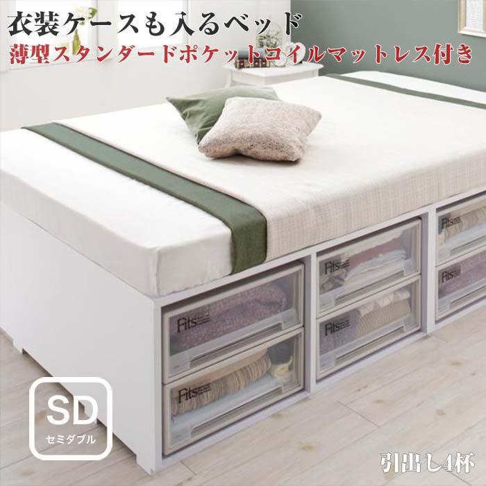 収納ベッド 衣装ケースも入る 大容量 Friello フリエーロ 薄型スタンダードポケットコイルマットレス付き 引出し4杯 セミダブルサイズ セミダブルベッド ベット(代引不可)