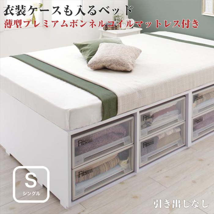 収納ベッド 衣装ケースも入る 大容量 Friello フリエーロ 薄型プレミアムボンネルコイルマットレス付き 引き出しなし シングルサイズ シングルベッド ベット