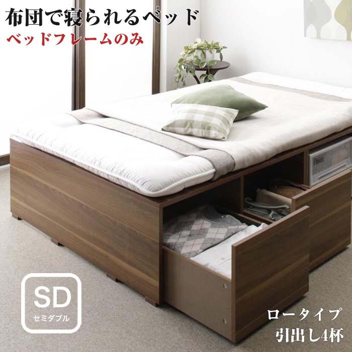 布団で寝られる大容量収納ベッド Semper センペール ベッドフレームのみ 引出し4杯 ロータイプ セミダブルサイズ セミダブルベッド ベット