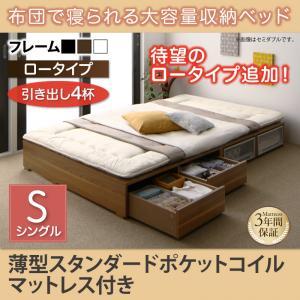 布団で寝られる大容量収納ベッド Semper センペール 薄型スタンダードポケットコイルマットレス付き 引出し4杯 ロータイプ シングルサイズ シングルベッド ベット