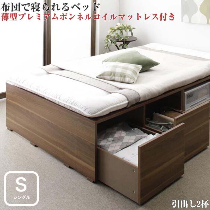 布団で寝られる大容量収納ベッド Semper センペール 薄型プレミアムボンネルコイルマットレス付き 引出し2杯 ロータイプ シングルサイズ シングルベッド ベット