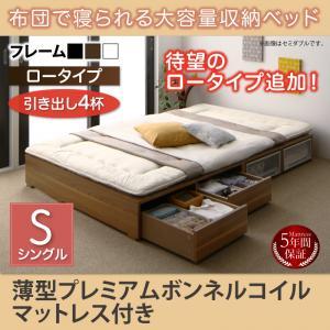 布団で寝られる大容量収納ベッド Semper センペール 薄型プレミアムボンネルコイルマットレス付き 引出し4杯 ロータイプ シングルサイズ シングルベッド ベット