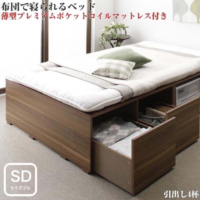 布団で寝られる大容量収納ベッド Semper センペール 薄型プレミアムポケットコイルマットレス付き 引出し4杯 ロータイプ セミダブルサイズ セミダブルベッド ベット(代引不可)