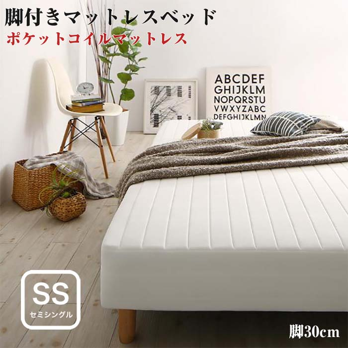 脚付きマットレスベッド ポケットコイルマットレス セミシングルサイズ 脚30cm セミシングルベッド ベット