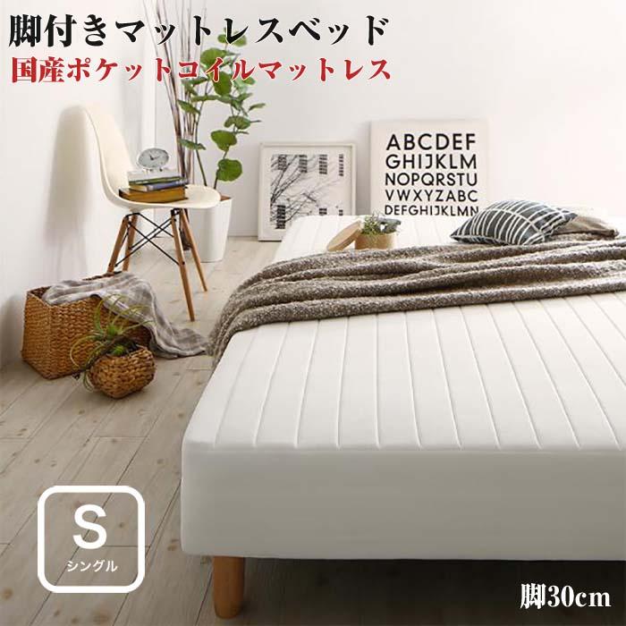 脚付きマットレスベッド 国産ポケットコイルマットレス シングルサイズ 脚30cm シングルベッド ベット