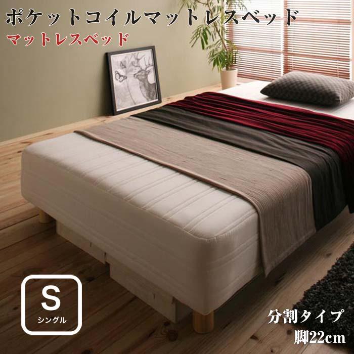 国産ポケットコイルマットレスベッド Waza ワザ 脚付きマットレスベッド 分割タイプ シングルサイズ 脚22cm シングルベッド ベット(代引不可)