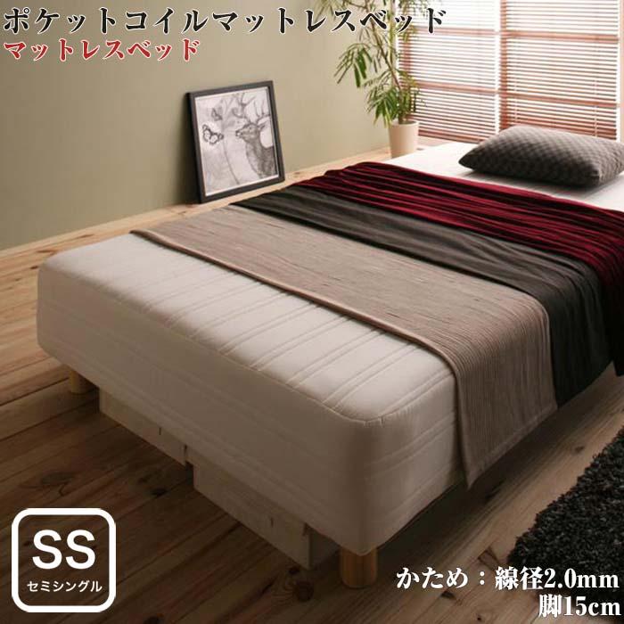 国産ポケットコイルマットレスベッド Waza ワザ 脚付きマットレスベッド かため:線径2.0mm セミシングルサイズ 脚15cm(代引不可)