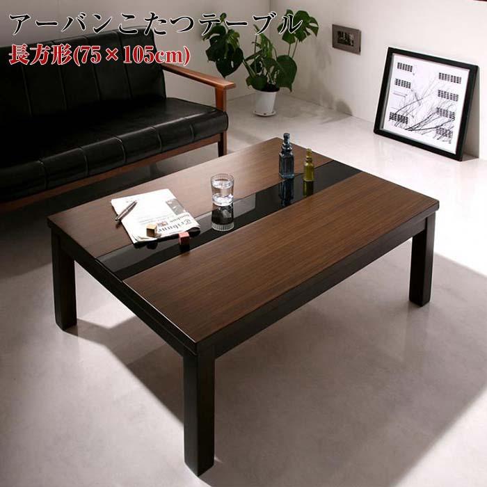 こたつテーブル アーバンモダンデザイン GWILT グウィルト 長方形 (75×105cm) コタツ 炬燵