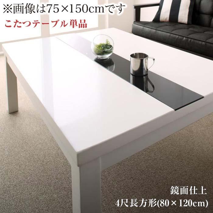 アーバンモダンデザインこたつ 省スペースタイプ VADIT SFK バディット エスエフケー こたつテーブル単品 鏡面仕上 4尺長方形 (80×120cm) コタツ 炬燵
