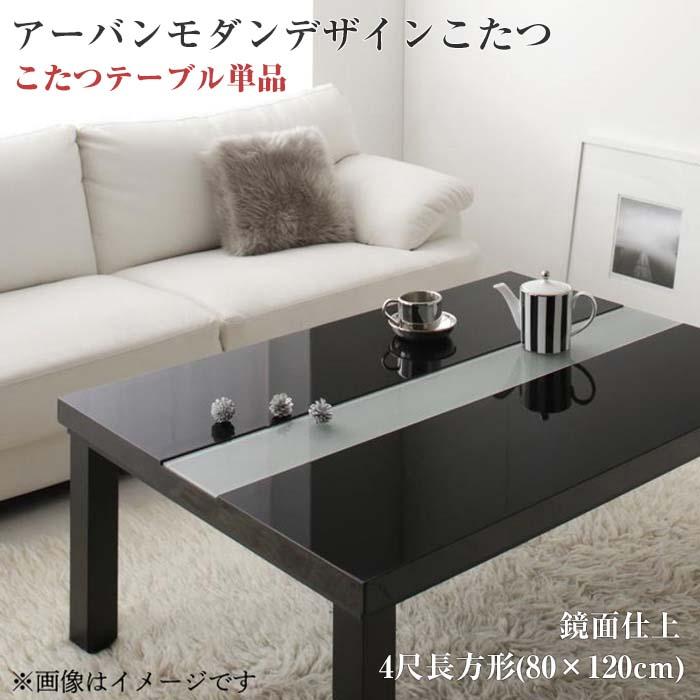 アーバンモダンデザインこたつ VADIT CFK バディット シーエフケー こたつテーブル単品 鏡面仕上 4尺長方形 (80×120cm) コタツ 炬燵