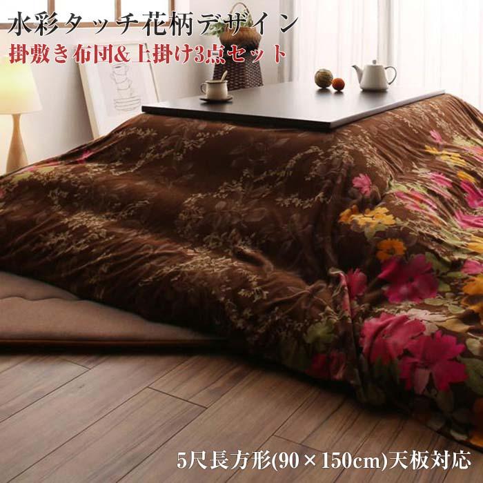 Amabel (90×150cm) 花柄デザイン マイクロファイバー ボリューム ふっくら 5尺長方形 アマベル 天板対応 こたつ布団 水彩タッチ 掛敷き布団&上掛け3点セット 日本製