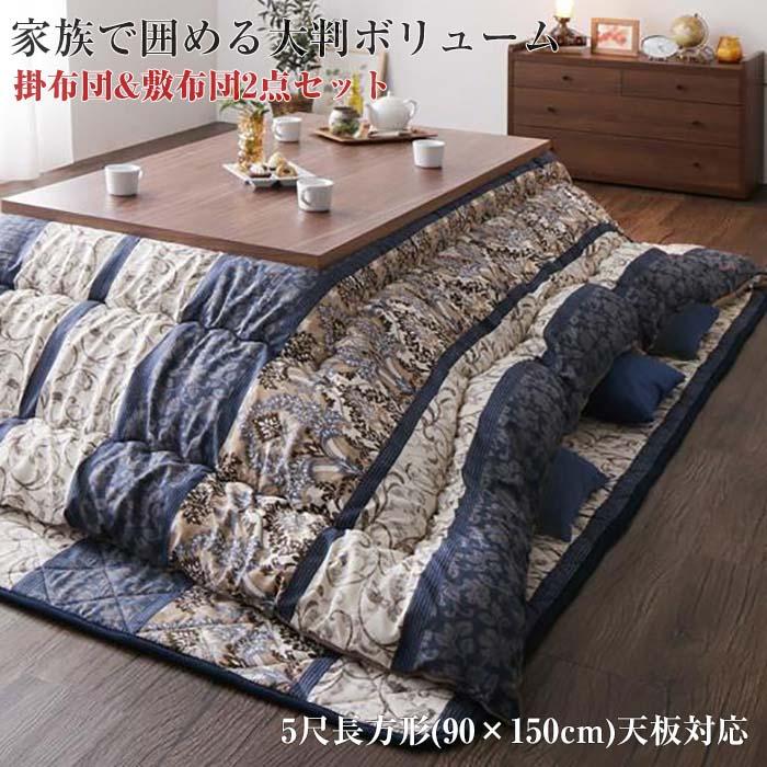 長く使える日本製 家族で囲める大判ボリュームこたつ布団 くつろぎ 掛布団 & 敷布団2点セット 5尺長方形 (90×150cm) 天板対応(代引不可)