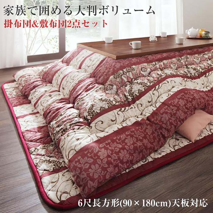長く使える日本製 家族で囲める大判ボリュームこたつ布団 くつろぎ 掛布団 & 敷布団2点セット 6尺長方形 (90×180cm) 天板対応(代引不可)