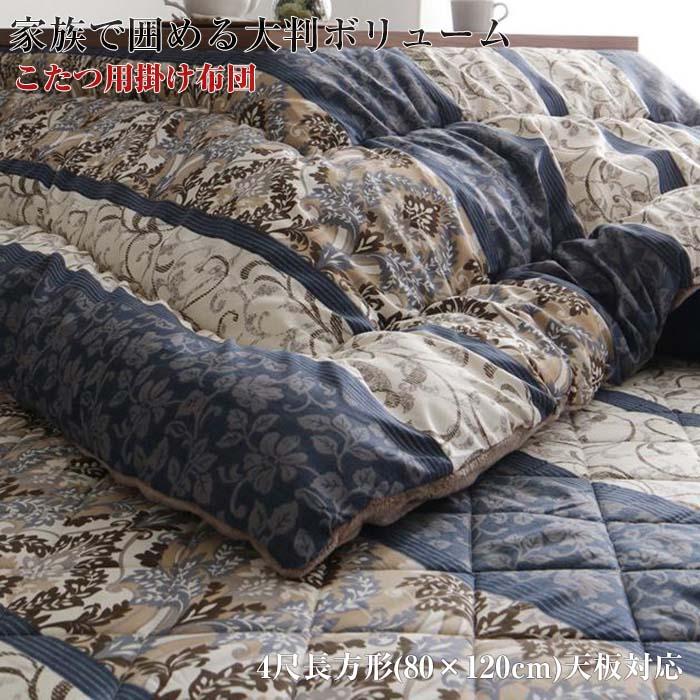 長く使える日本製 家族で囲める大判ボリュームこたつ布団 くつろぎ こたつ用掛け布団 4尺長方形 (80×120cm) 天板対応(代引不可)