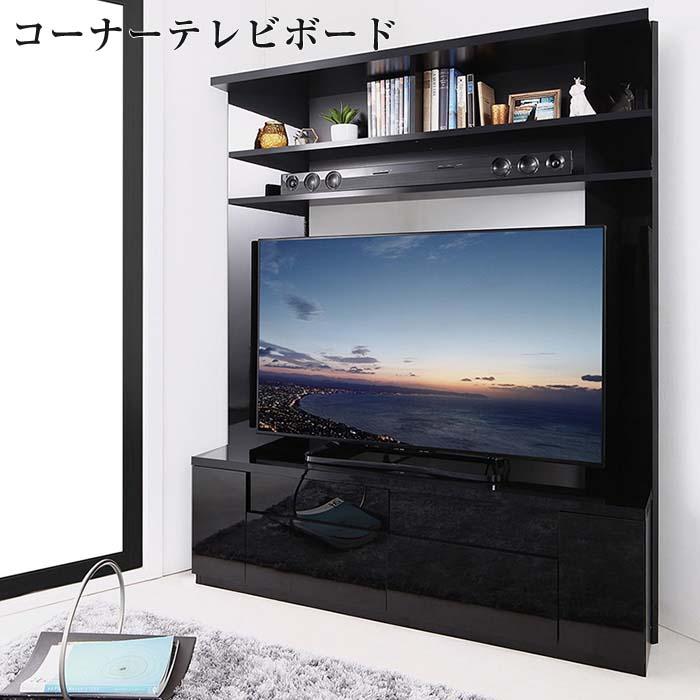 鏡面仕上げ 大型テレビ対応ハイタイプコーナーテレビボード Prelumo プレルモ(代引不可)(NP後払不可)