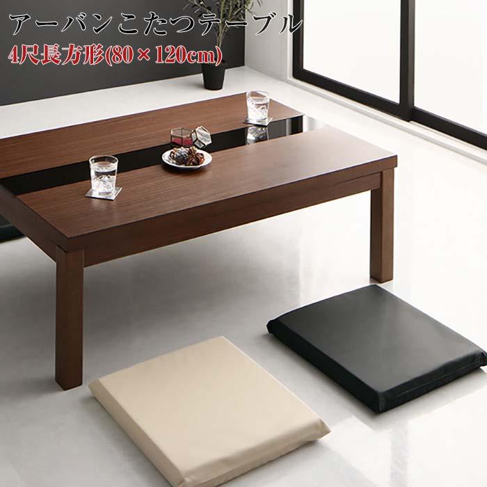 ワイドサイズ アーバンモダンデザイン こたつテーブル GWILT-WIDE グウィルトワイド 4尺長方形 (80×120cm) コタツ 炬燵
