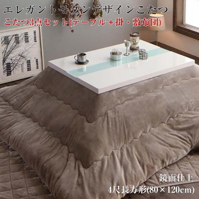 エレガントモダンデザインこたつ Glowell FK グローウェル エフケー こたつ3点セット (こたつテーブル+掛・敷布団) 鏡面仕上 4尺長方形 (80×120cm)