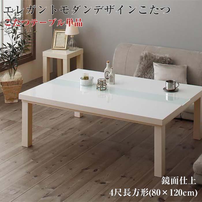エレガントモダンデザインこたつ Glowell FK グローウェル エフケー こたつテーブル単品 鏡面仕上 4尺長方形 (80×120cm) コタツ 炬燵