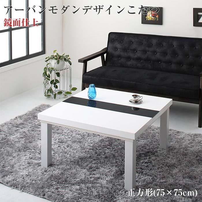 こたつテーブル アーバンモダンデザインこたつ VADIT FK バディット エフケー 鏡面仕上 正方形 (75×75cm)