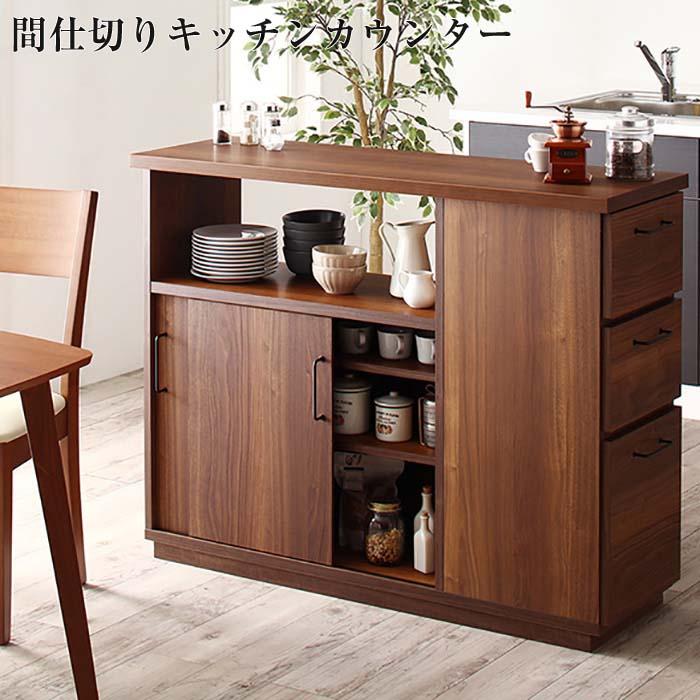 日本製完成品両面から収納できる間仕切りキッチンカウンター Cafeterie カフェテリエ(代引不可)(NP後払不可)
