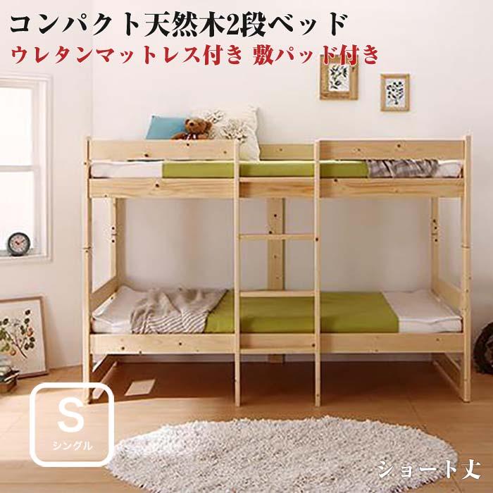 コンパクト 天然木 2段ベッド Jeffy ジェフィ ウレタンマットレス付き 敷パッド付き シングルサイズ ショート丈 二段ベッド(代引不可)(NP後払不可)