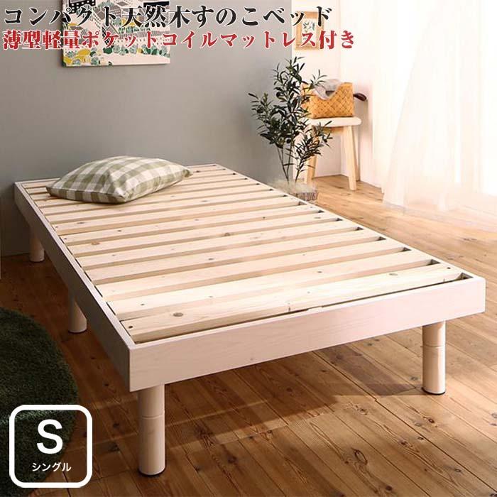 コンパクト 天然木 すのこベッド minicline ミニクライン 薄型軽量ポケットコイルマットレス付き リネンセット シングルサイズ ショート丈 シングルベッド ベット