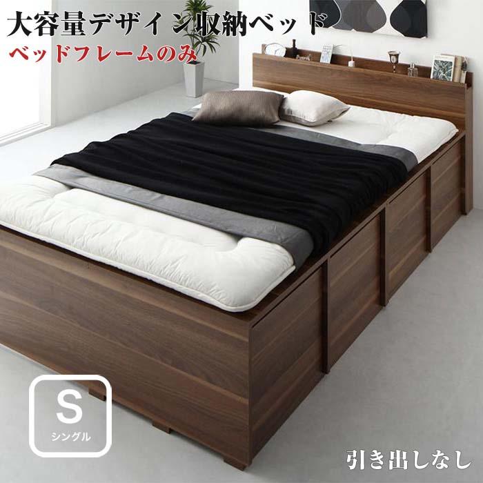 棚付き コンセント付き 収納ケースも入る 大容量 収納ベッド Juno ユノー ベッドフレームのみ 引き出しなし シングルサイズ シングルベッド ベット