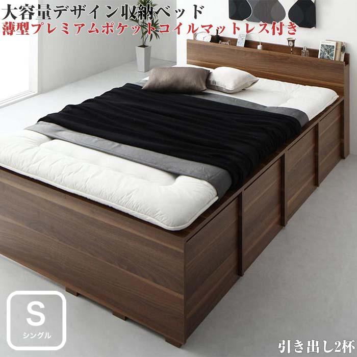 棚付き コンセント付き 収納ケースも入る 大容量 収納ベッド Juno ユノー 薄型プレミアムポケットコイルマットレス付き 引き出し2杯 シングルサイズ シングルベッド ベット