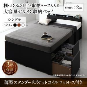 棚付き コンセント付き 収納ケースも入る 大容量 収納ベッド Juno ユノー 薄型スタンダードポケットコイルマットレス付き 引き出し2杯 シングルサイズ シングルベッド ベット