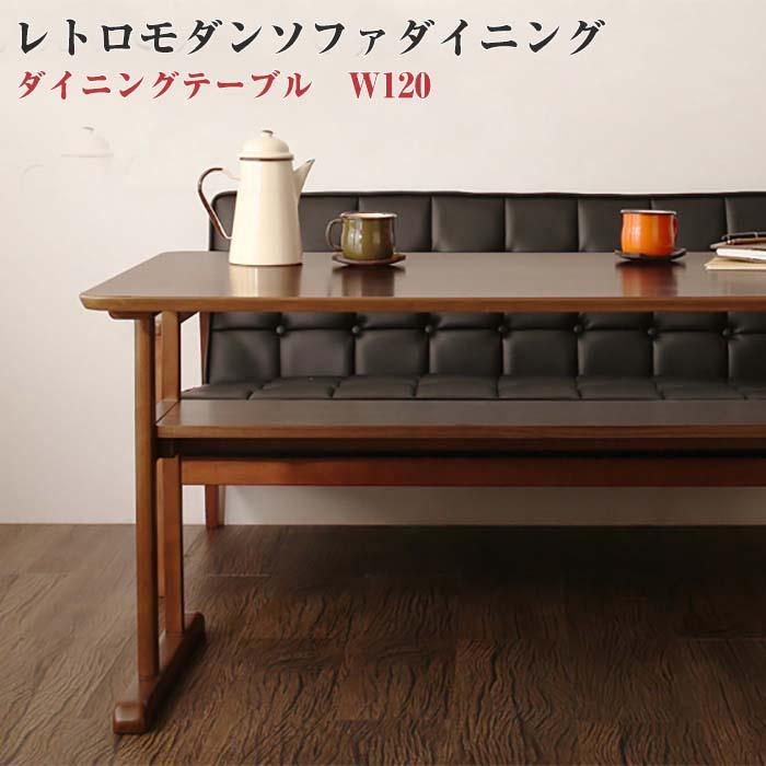 一家団らんのひとときを彩る レトロモダン Easily イーズリー ダイニングテーブル W120