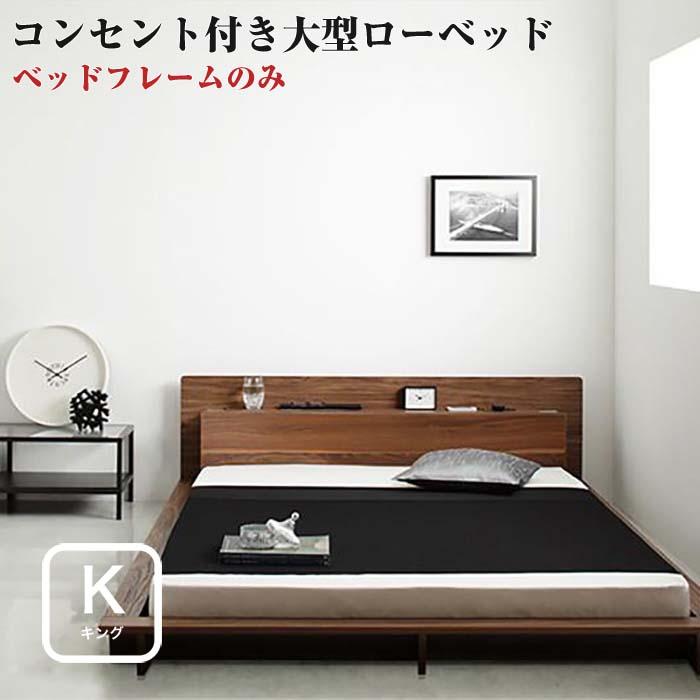 フロアベッド モダンライト コンセント付き 大型ローベッド ベッドフレームのみ キングサイズ キングベッド ベット(代引不可)(NP後払不可)