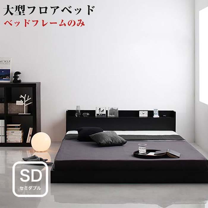 ローベッド 棚付き コンセント付き 大型フロアベッド ベッドフレームのみ セミダブルサイズ セミダブルベッド ベット