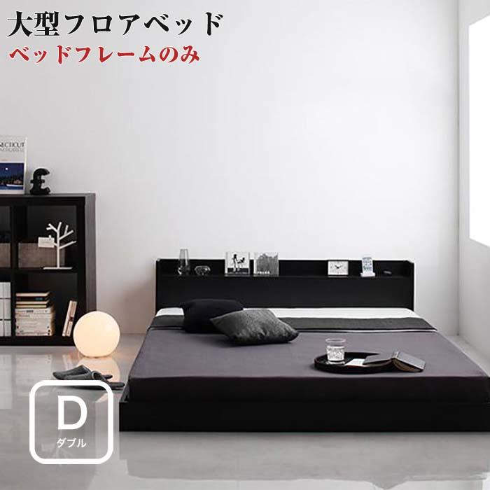 ローベッド 棚付き コンセント付き 大型フロアベッド ベッドフレームのみ ダブルサイズ ダブルベッド ベット