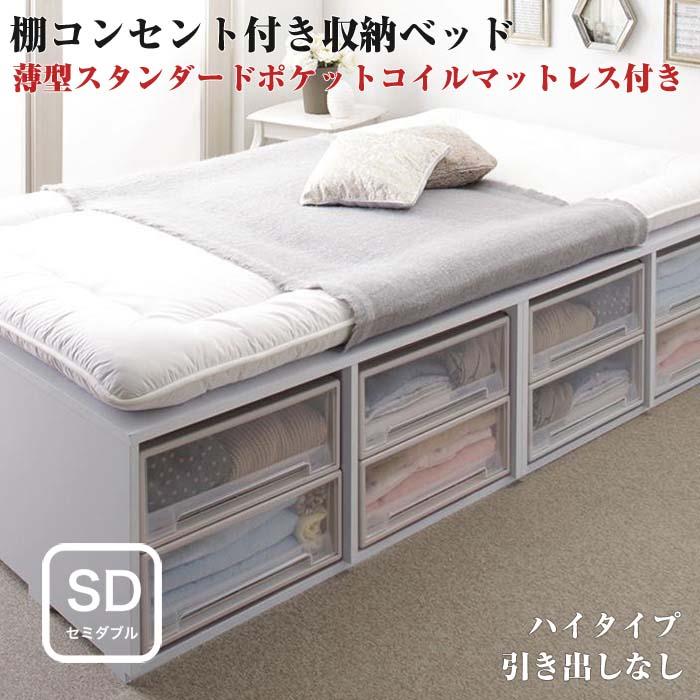 高さが選べる 棚付き コンセント付き デザイン収納ベッド Schachtel シャフテル 薄型スタンダードポケットコイルマットレス付き 引き出しなし ハイタイプ(代引不可)(NP後払不可)