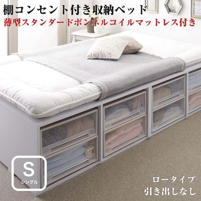 高さが選べる 棚付き コンセント付き デザイン収納ベッド Schachtel シャフテル 薄型スタンダードボンネルコイルマットレス付き 引き出しなし ロータイプ(代引不可)(NP後払不可)